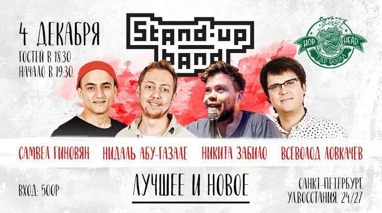 На этой неделе комики Stand-up Band проведут самые веселые вечеринки в разных заведениях Петербурга, среди которых паб Harat's, LIBRARY pub и Bistronomika.
