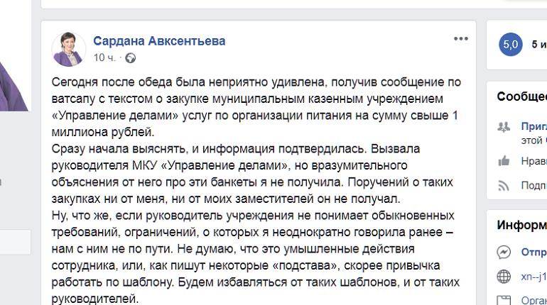 Мэр Якутска Сардана Авксентьева уволила начальника