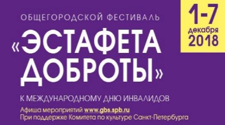 В Санкт-Петербурге пройдет первый общегородской фестиваль «Эстафета доброты» с 1 по 7 декабря, инициированный и организованный Санкт-Петербургской государственной библиотекой для слепых и слабовидящих. В фестивале, приуроченном к Международному дню инвалидов, примут участие 69 учреждений культуры, на площадках которых пройдут более 120 мероприятий.