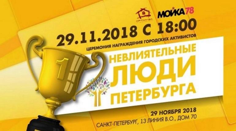 Четверг, 29 ноября: в Петербурге пройдет инновационный форум и премия «Невлиятельные люди»