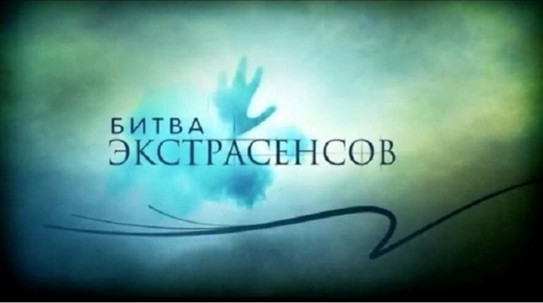 Один из участников телевизионного шоу «Битва экстрасенсов» рассказал, сколько нужно заплатить, чтобы оказаться в финале популярной программы. Оказалось, что ему предложили купить место финалиста за 450 тысяч рублей.