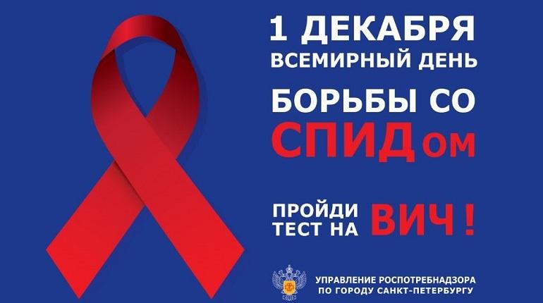 В 30-ый по счету международный день борьбы со СПИДом на бизнес-центре «Лидер Тауэр» на площади Конституции в Петербурге появилась инсталляция – красная ленточка, символизирующая борьбу со СПИДом. Очевидцы заметили ее 1 декабря.