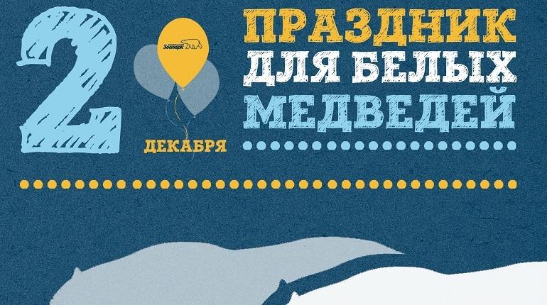 В Петербурге сегодня, 2 декабря, устроят праздник для медведей.