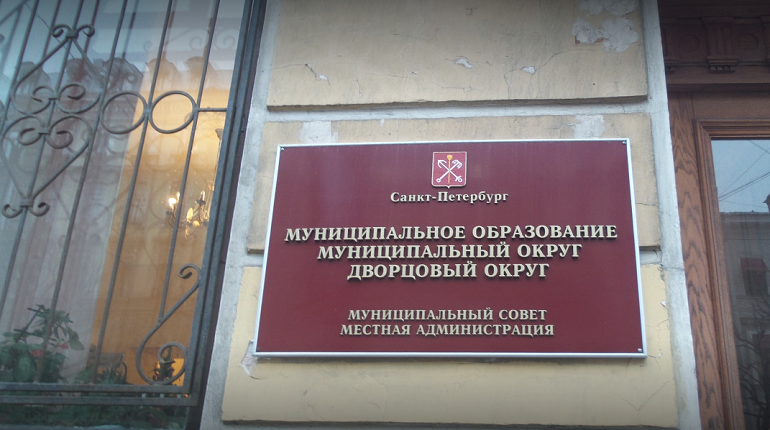 В Главное следственное управление следственного комитета РФ по Петербургу направили информацию Контрольно-счетной палаты о результатах проверки муниципального образования Дворцовый округ.