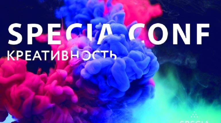 В Петербурге 5 декабря содружество SPECIA организует конференцию для тех, кто создает что-то новое —