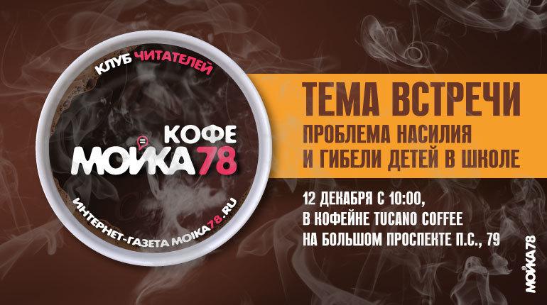 «Кофемойка»: встреча читателей, экспертов и журналистов «Мойки78»