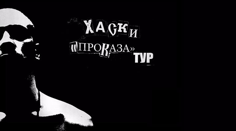 Управление Роспотребнадзора по Петербургу продолжает внеплановую выездную проверку в клубе А2 Green Concert, где вечером 14 декабря пройдет концерт  Хаски. На выступление рэпера действия ведомства не повлияют. Концерт не отменен.