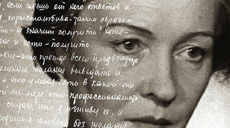В Маяковке представят новую книгу о голосе блокадного Ленинграда Ольге Берггольц