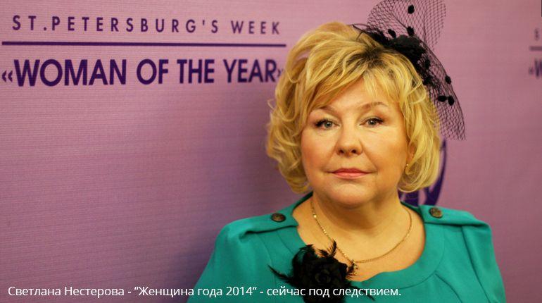Экс-депутату Светлане Нестеровой продлили домашний арест