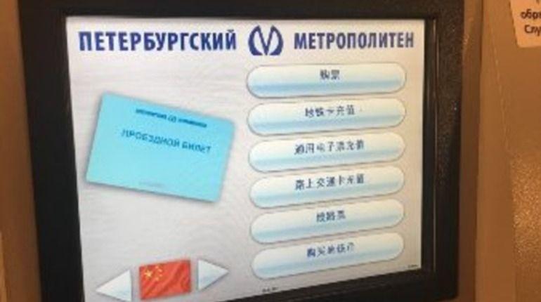Терминалы в петербургском метро «заговорили» на шести языках