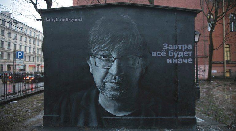 «Ленэнерго» не намерено закрашивать граффити с Юрием Шевчуком
