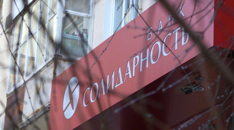 Финансовый сектор  РФ  лишился «Солидарности»
