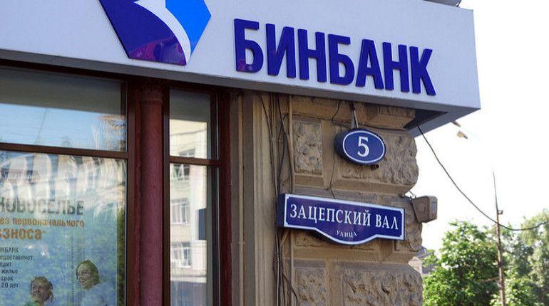 ЦБвозложил функции временной администрации поуправлению «Бинбанком» наУК ФКБС