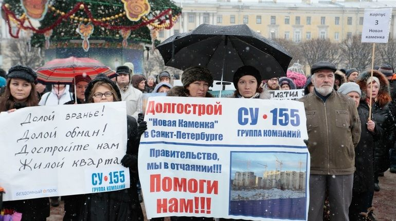 Обманутые дольщики Су-155 два часа требовали жилье в Петербурге