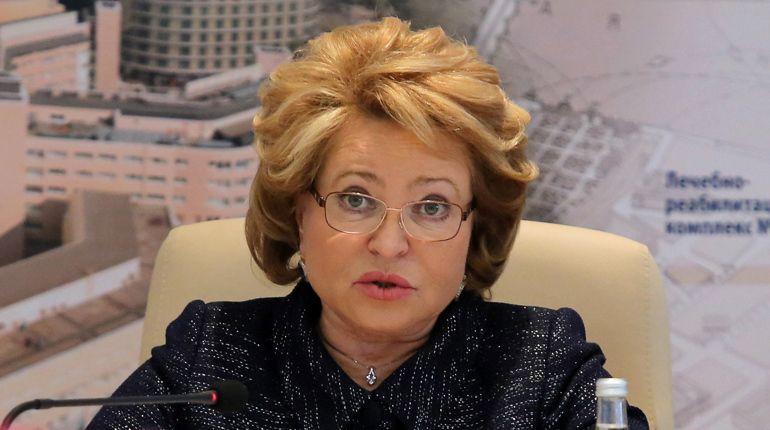 Матвиенко: Готовы «простить» СМИ-иноагентов, ежели США подадут пример
