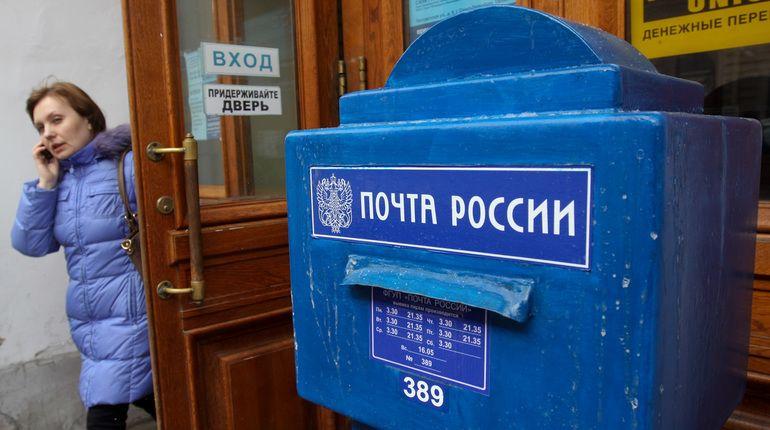 «Почта России» рассказала о новогоднем графике работы