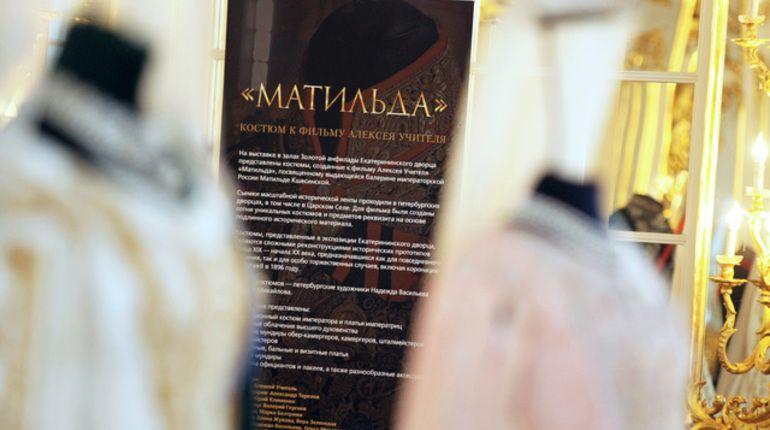 Петербург увидит «Матильду» на день раньше Москвы