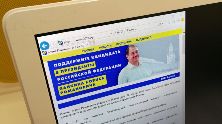 Миллиардера Бориса Пайкина записали в президенты России
