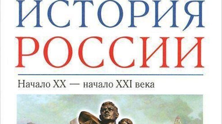 Специалисты оценят фразу ореволюции вКиеве из русского учебника поистории